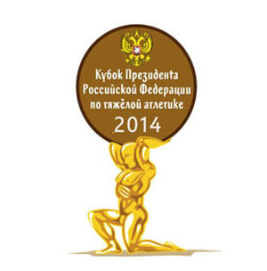 4th Russian Federation President's Cup