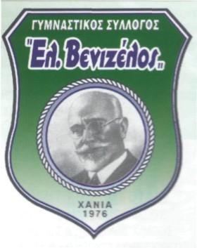 ΓΣ Ελευθέριος Βενιζέλος