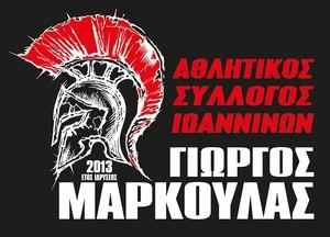 Σύλλογος Ιωαννίνων Γιώργος Μαρκούλας
