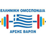 Καταστατικό Ελληνικής Ομοσπονδίας Άρσης Βαρών