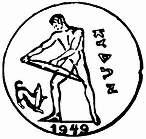 Α.Ο. Χανίων «Ο Κύδων»