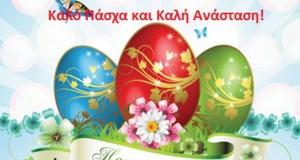 Καλη Ανάσταση και καλό Πάσχα