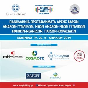 Πρόγραμμα Πανελληνίων πρωταθλημάτων στα Ιωάννινα