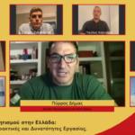 O Πύρρος Δήμας σε διαδικτυακή συζήτηση με θέμα «Το Μέλλον του Αθλητισμού στην Ελλάδα: Νέες Τεχνολογίες, Πρακτικές και Δυνατότητες Εργασίας»
